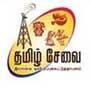 SLBC Tamila National