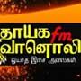 Thayagam Tamil Oli FM